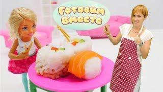 Видео Рецепты для детей.  Барби и Маша готовят Суши