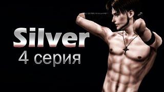 The sims 3 сериал - Silver/Сильвер. 4 серия. с озвучкой