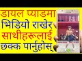[In Nepali] How To Keep Video on Mobile Dail Pad Background   Android Mobile Tips and Tricks