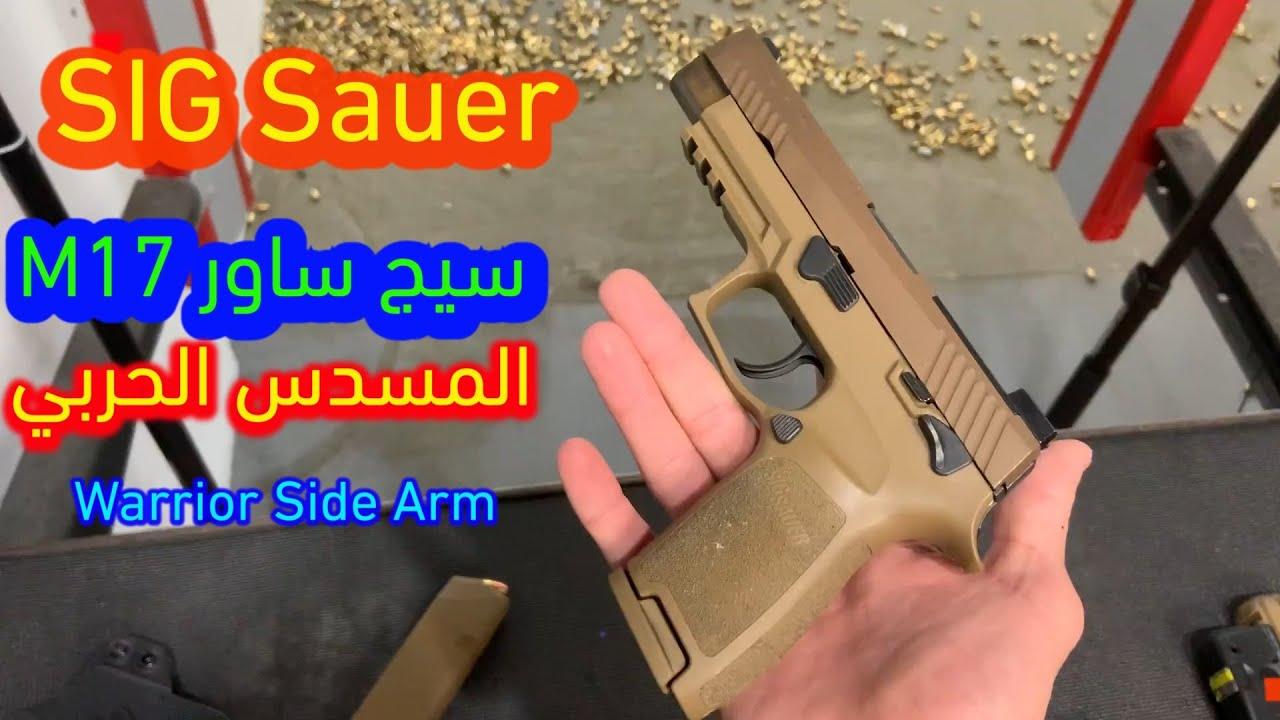 """Download الحلقة ٢٠ : """"سيج ساور""""مسدس القوات المسلحة SIG Sauer P320 M17"""