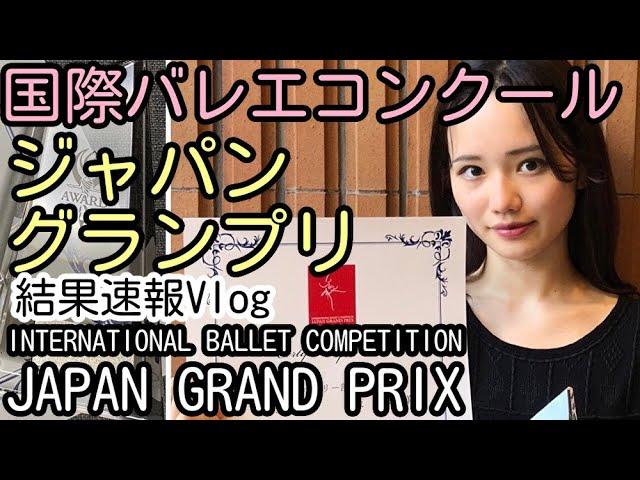 国際バレエコンクール ジャパングランプリ 結果速報