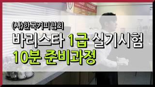 (사)한국커피협회 바리스타1급 실기 동영상 (10분 준…