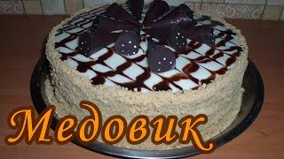 Медовик с заварным кремом. Очень вкусный и ароматный! Honey Cake Recipe (Medovik)