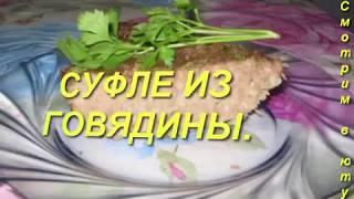 СУФЛЕ ИЗ ГОВЯДИНЫ. Вкусный рецепт приготовления.  Блюда к праздникам.