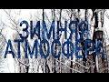 Зимняя атмосфера // Winter atmosphere