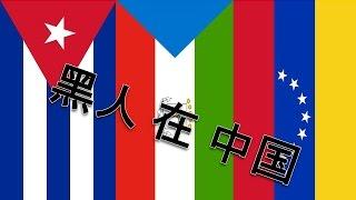 Download Video Negro En China [Black In China S2E16] MP3 3GP MP4