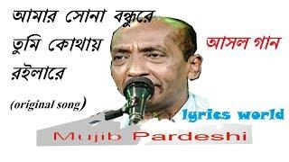 আমার সোনা বন্ধুরে তুমি কোথায় রইলা রে original song | Amar Sona Bondhu re | Muzib Pardeshi