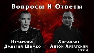 ДМИТРИЙ ШИМКО vs АНТОН АРБАТСКИЙ / ВОПРОСЫ И ОТВЕТЫ