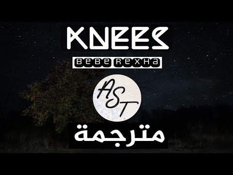 Bebe Rexha - Knees | Lyrics Video | مترجمة