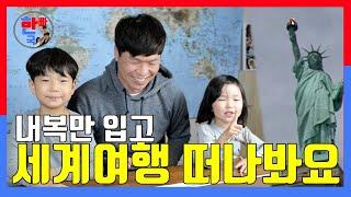 집콕 세계여행 아이들과 떠나봐요. 구글지도를 활용한 세…
