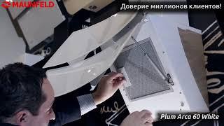 Кухонная вытяжка Maunfeld PLYM ARCA 60 белый