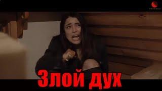 🎬«Злой дух» Русский трейлер (2019).Смотреть фильмы 2019 года. Лучшие трейлеры 2019