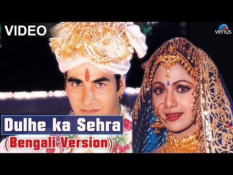 Dulhe Ka Sehra Full Video Song  Bengali Version  Feat : Akshay Kumar, Shilpa Shetty