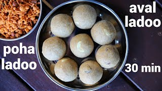 aval laddu recipe | poha laddu | அவல் லட்டு ரெசிபி | poha ladoo | atukula laddu