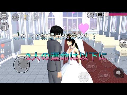 サクラ スクール シミュレーター 結婚 の 仕方 サクラ スクール シミュレーター 結婚 の 仕方