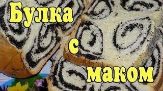 Булка с маком в хлебопечке. Рецепт выпечки вкусной булки