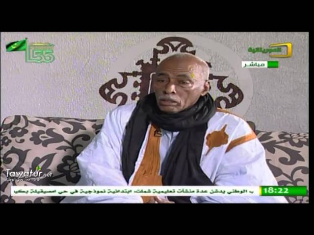 الأمير عثمان ولد أحمد عيدّه ضيف برنامج مساء الخير ـ حول المقاومة والاستقلال ج1.