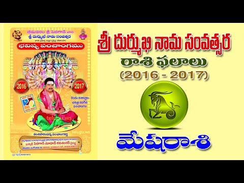 MESHA RASI (Aries) Phalalu | Bhavishya Panchangam | Sri Durmukhi Nama Samvatsara  2016 - 2017