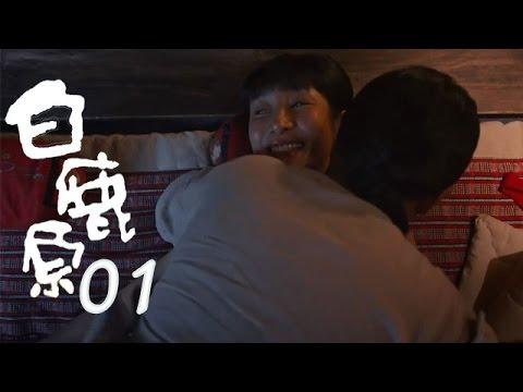《白鹿原》【未删减版】第1集(張嘉譯、秦海璐、何冰等主演)