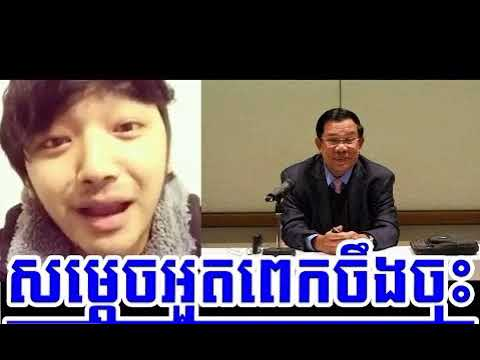 Cambodia Hot News Today , WKR World Radio Khmer News, Night 08 16 2017 News , Neary Khmer