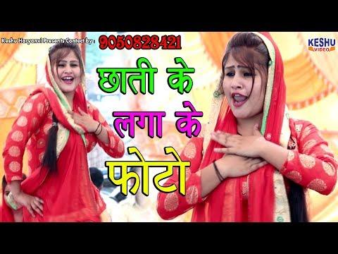 New Haryanvi Dance #Photo #फोटो #Raj Mawar #New Dance 2018#Varsha Chaudhary # Keshu Haryanvi
