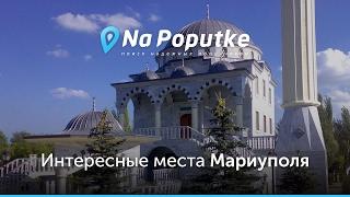 видео 7 чудес Мариуполя