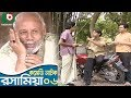 Bangla Funny Natok Rosha Mia EP 06 ATM Shamsujjaman Chanchal Chowdhury Saju Khadem
