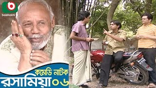 Bangla Funny Natok   Rosha Mia   EP 06   ATM Shamsujjaman, Chanchal Chowdhury, Saju Khadem