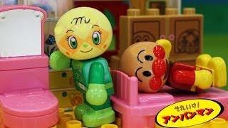 アンパンマンおもちゃアニメ おおきなパンこうじょう と すてきなおうちブロックバケツであそぼう! 歌 映画 テレビ Anpanman Toys
