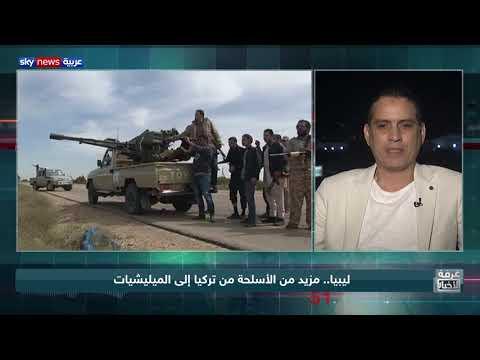 ليبيا.. مزيد من الأسلحة من تركيا إلى الميليشيات  - نشر قبل 5 ساعة