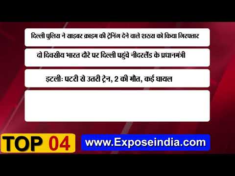 Top Five: Only on Expose India।। Watch Now