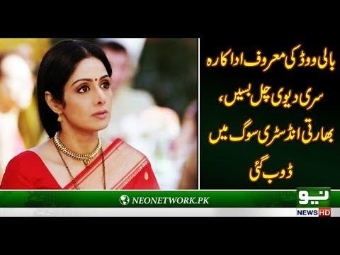 Legendary Bollywood Actress Sridevi Passes Away In Dubai
