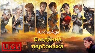Archeage — [live] AA stream #1 — создание персонажа / character creation