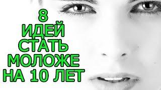 Как прожить на 5-10 лет больше - 8 бесплатных рекомендаций как стать моложе и здоровее