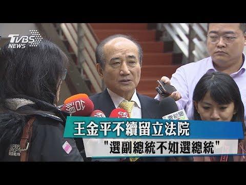 王金平不續留立法院 「選副總統不如選總統」