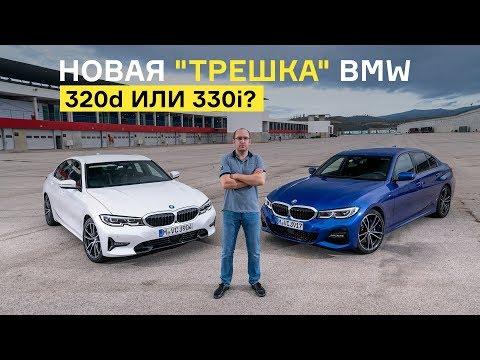 ТЫ ТОЧНО ЕЕ ЗАХОЧЕШЬ! BMW 3 СЕРИИ 2019 (G20). Тест-драйв