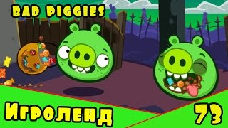 Веселая ИГРА головоломка для детей Bad Piggies или Плохие свинки [73] Серия