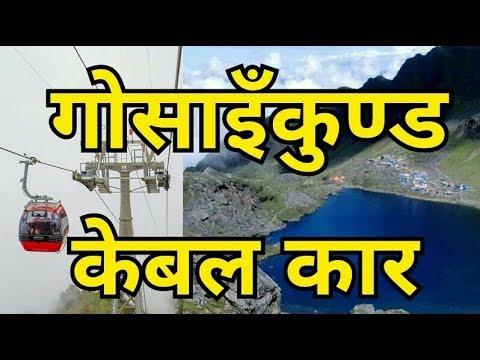 यसरी बन्दैछ गाेसाइँकुण्डमा केबल कार   New cable car in Gosaikunda Nepal   Religious pilgrimage