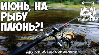 Июнь, на рыбу плюнь?! Обзор обновления - Русская рыбалка 4