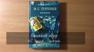Книжный обзор - Три встречи - Тургенев