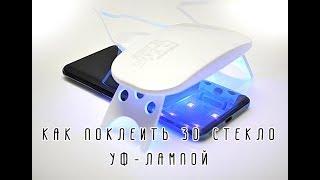 как поклеить защитное 3D стекло Full Glue UV   Уф-лампой на Samsung   Note 9