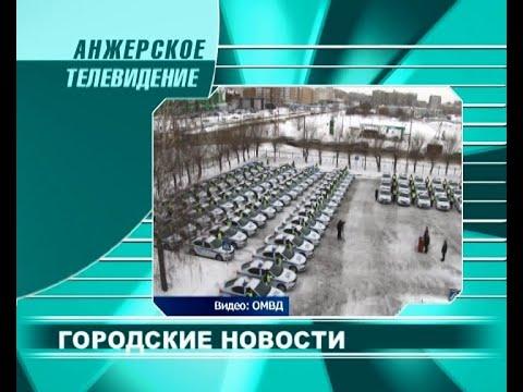 Городские новости Анжеро-Судженска от 15.01.20