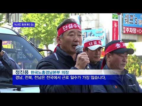 경남 시외버스 파업··· 애타는 '승객들' 하나방송 171103