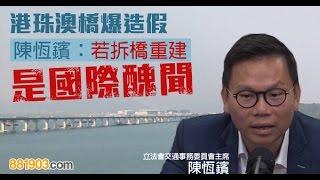 港珠澳橋爆造假 陳恆鑌:若拆橋重建 是國際醜聞