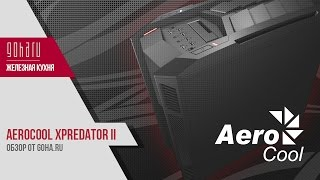 Удобнейший корпус - AeroCool XPREDATOR II - Железная кухня - Обзор от GoHa.Ru