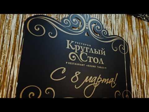 Мероприятие в ресторане «Круглый стол» в честь 8 марта, Набережные Челны