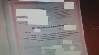 В Волгограде куплю водительскую справку