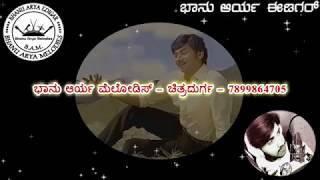 Anuragha Enaitho Kannada Song Karaoke with Lyrics | Nee Nanna Gellalare | Dr.Rajkumar Hits Karaoke