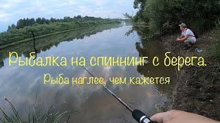 Стритфишинг в Смоленске Днепр Береговая рыбалка со спиннингом после работы летом