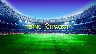 матч РЕЙМС - СТРАСБУР прямая трансляция